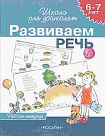 Школа для дошколят 6-7 лет. Развиваем речь
