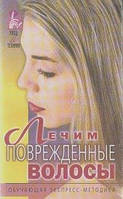 Лечим поврежденные волосы, А.Марков