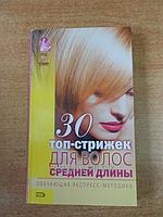 30 топ-стрижек для волос средней длины. Обучающая экспресс методика