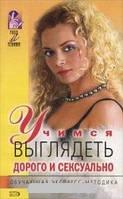 Учимся выглядеть дорого и сексуально, Т. Барышникова