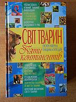 Свiт тварин п'яти континентiв. Популярна енциклопедiя. А. Степура