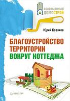 Благоустройство территории вокруг коттеджа, Ю. Казаков
