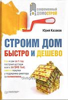 Строим дом быстро и дёшево, Ю. Казаков