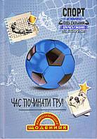 """Дневник школьный твёрдая обложка """"Спорт"""" 1В 1612"""