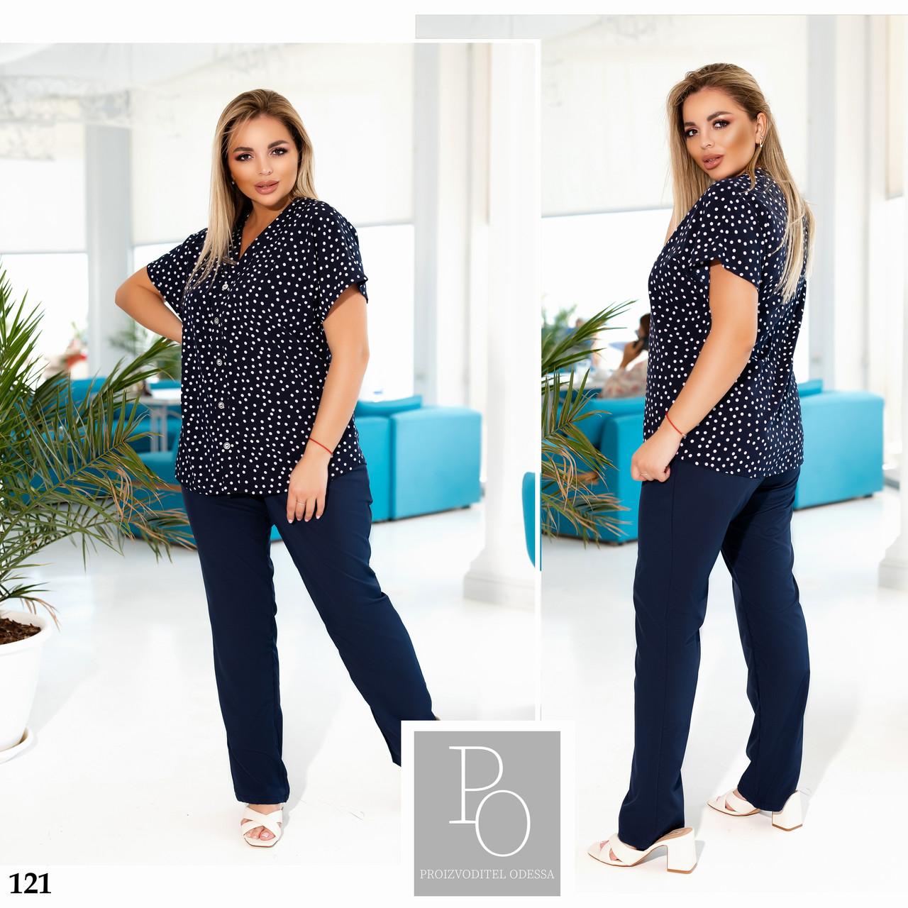 Костюм офисный блуза в горох+брюки софт 50-52,54-56,58-60