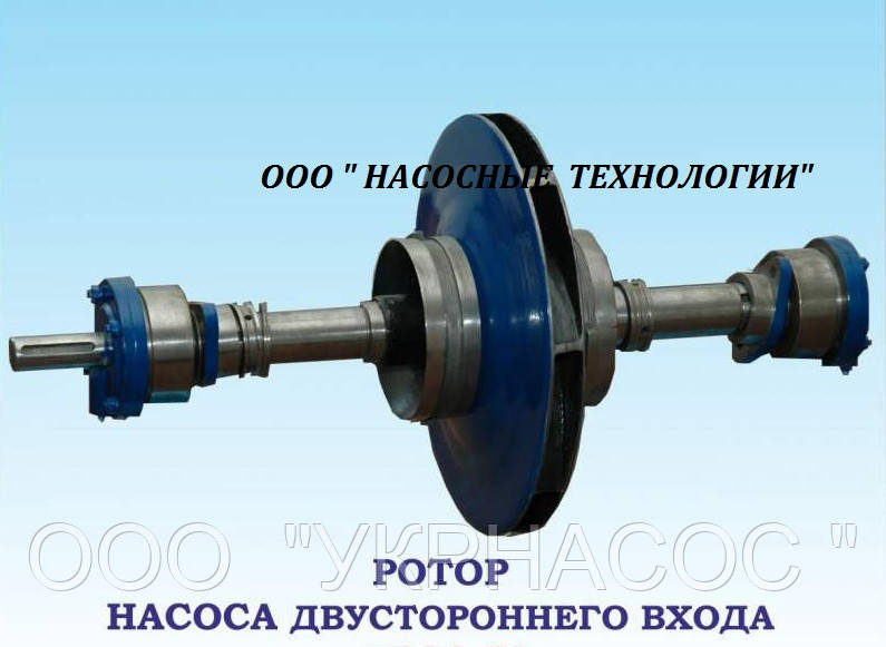 Ротор в сборе насоса Д800-57 запчасти насоса Д800-57 ротор Д800-57