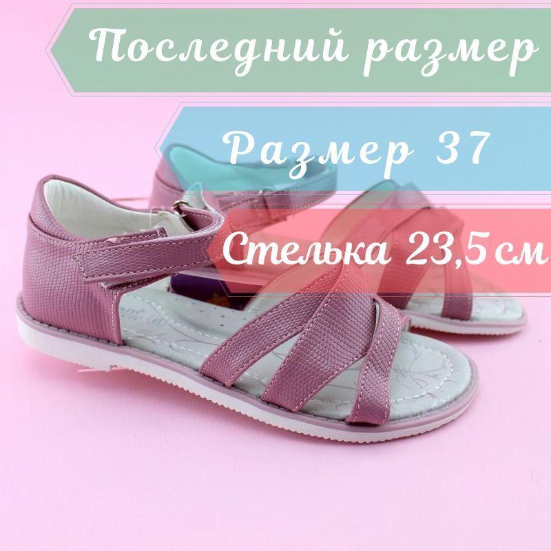 Детские босоножки девочке летняя детская обувь тм Томм размер 37