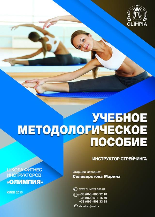 Учебник инструктора по стретчингу первого и второго уровня от школы Олимпия