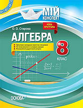 Мій конспект Алгебра 8 клас Оновлена програма Авт: Старова О. Вигляд: Основа