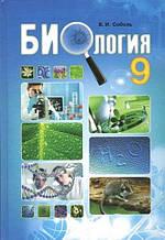Учебник Биология 9 класс Новая программа Авт: Соболь В. Изд: Абетка