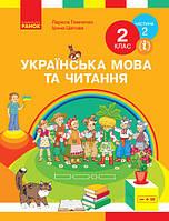 Українська мова та читання Підручник 2 клас Частина 2 Ранок 313762, КОД: 1372387