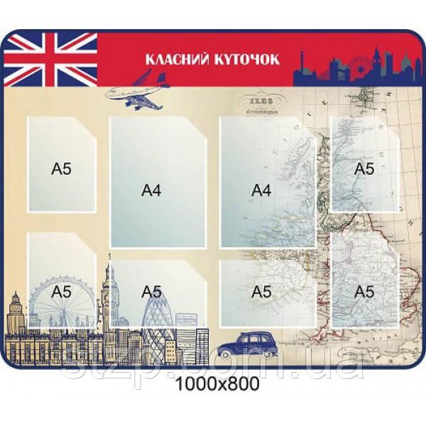 Стенд Классный уголок с Британским флагом