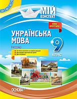 Мій конспект Мій конспект Українська мова 9 клас І семестр Основа 9786170031396 270687, КОД: 1613573
