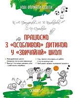 Працюємо з особливою дитиною у звичайній школі Основа К. А. Дмитренко, М. В. Коновалова, О. П. Се, КОД: 1613595
