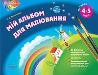 Альбом дошкільника Мій альбом для малювання 4-5 років Частина 1 Основа Остапенко О.С. 97861700304, КОД: 1622464