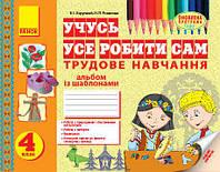 Альбом Трудове навчання 4 кл 269900, КОД: 1350883