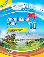 Мій конспект Українська мова 10 клас II семестр Основа 9786170034625, КОД: 1613633