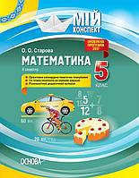 Мій конспект Математика 5 клас 2 семестр Основа 9786170033727, КОД: 1613721