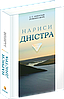 Нариси Дністра. Афанасьєв (Чужбинський) Олександр