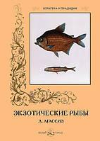 Луи Агассиз Экзотические рыбы