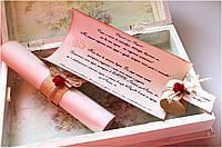 """Свадебное приглашение """"Винтажный свиток"""""""