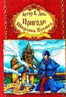 БП Приключения Шерлока Холмса, Септима, 2009г. - 352 с.