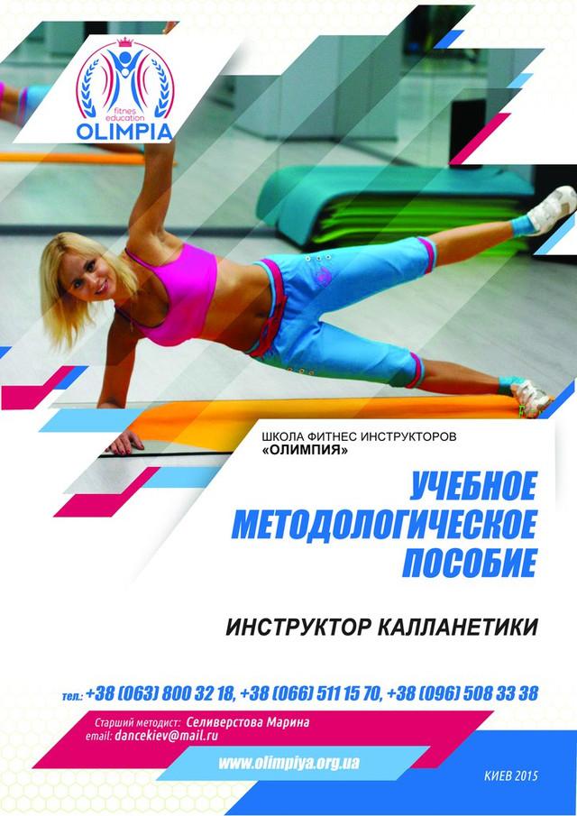 Учебник для инструкторов каланетики для повышения квалификации от школы Олимпия