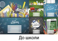 """Тетрадь 12 листов, косая, Leader """"В школу"""""""