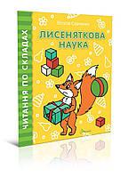 """Книга серии """"Читаем по слогам: Лисеняткова наука укр"""