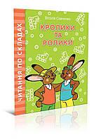 """Книга серии """"Читаем по слогам: Кролики и ролики укр"""