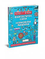 """Книга серии """"Квест STEAM"""": Фантастические силы и невероятные машины"""