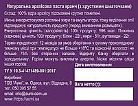 Арахісова паста КРАНЧ, 1кг, відро, з хрусткими шматочками арахісу, натуральна без домішок, фото 3