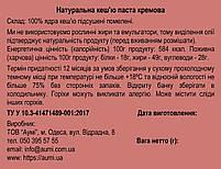 Кеш'ю паста кремова, 1кг, відро, натуральна без домішок, фото 2