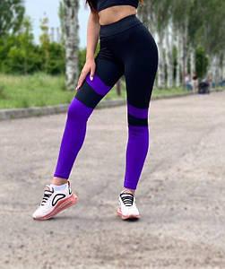 Лосины женские для занятий спортом с фиолетовыми вставками 42-48 р