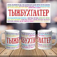 Оригинальная чашка с приколом для главного бухгалтера сюрприз подарок на день рождение праздник от коллектива