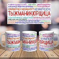 Оригинальная чашка с приколом для мастера маникюра сюрприз подарок на день рождение праздник от коллектива