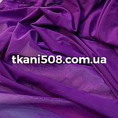 Сетка Стрейч ( Фиолетовый)