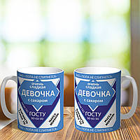 Оригинальная чашка с приколом сгущенка для девочки девушки женская подарок на день рождение