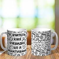 Чашка с приколом для учителя химии сюрприз подарок на день рождение праздник от коллег и коллектива
