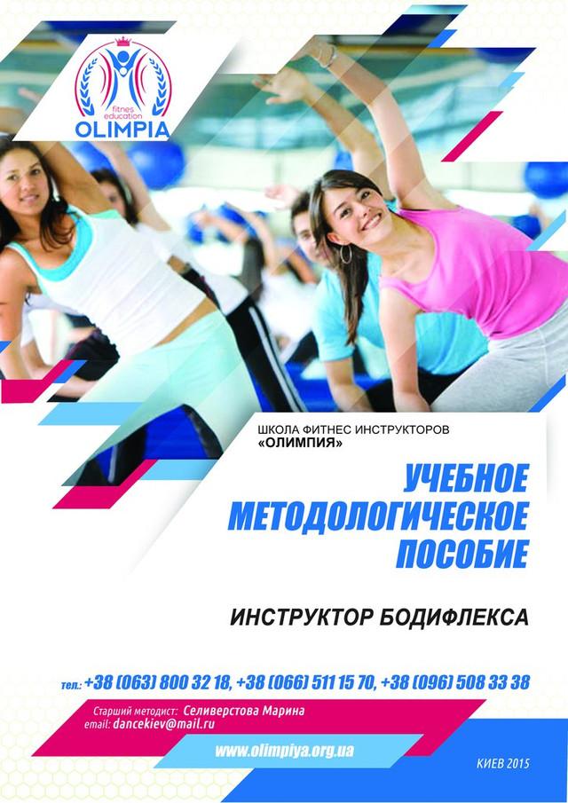 Учебник инструктора по бодифлексу свидетельствует о повышении квалификации в школе фитнеса Олимпия