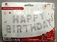 Шары буквы фольгированные HAPPY BIRTHDAY серебро, 40 см