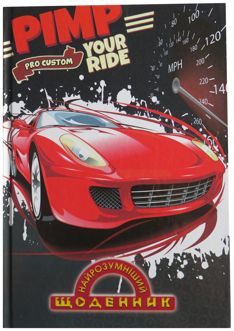 Самый умный дневник, школьный, твердая обложка, красное авто