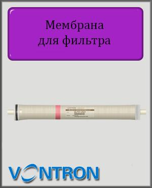 Мембрана для обратного осмоса Vontron ULP 21-4040