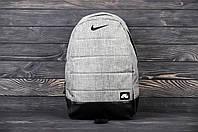 Рюкзак Nike (Найк) серый меланж мужской | женский городской портфель спортивный сумка