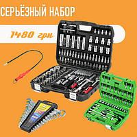 ТРИ Набора инструмента за 1480 грн (Набор 108 ед.Profline+Набор Интертул 46 ед +Набор ключей 12 ед+магнит )