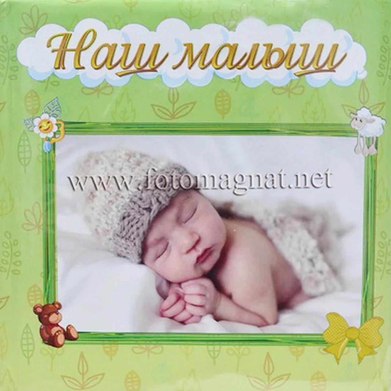 Фотоальбом Наш Малюк (дитячий альбом) 56/10х15 див. анкета російською мовою