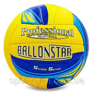Мяч волейбольный PU BALLONSTAR LG2075 (PU, №5, 3 слоя, сшит вручную)