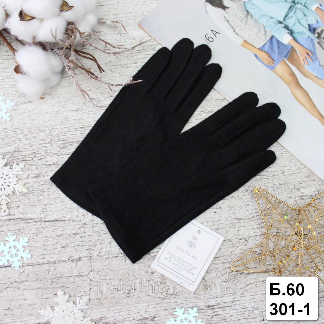"""Перчатки женские """"Tech Gloves"""", РОСТОВКА,  качественные женские перчатки"""