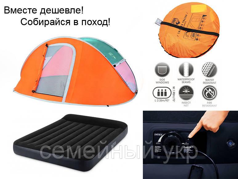 Палатка туристическая 240х210х100 + надувная кровать 203x152x25 Intex 64150