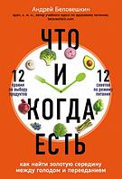 """Андрей Беловешкин """"Что и когда есть"""""""